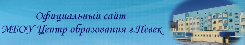 Официальный сайт МБОУ Центр образования г.Певек
